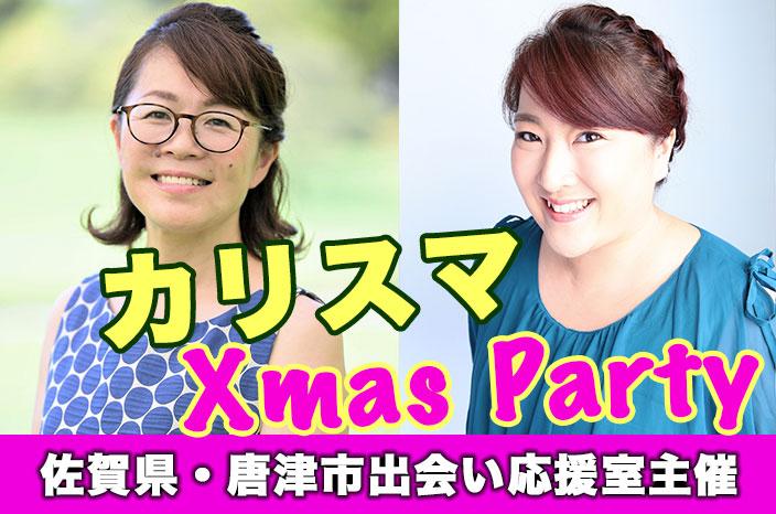 カリスマクリスマスパーティー